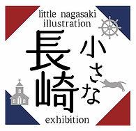 小さな長崎ロゴ-02.jpg