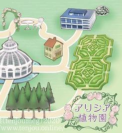 08植物園地図統合 天壌web-min.jpg