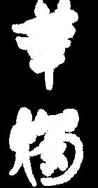 華燭ロゴ(白)1.png