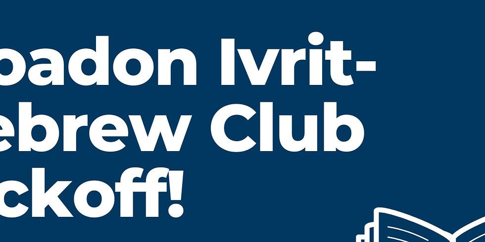 Moadon Ivrit (Hebrew Club)