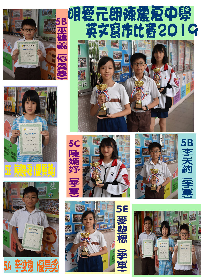 明愛元朗陳震夏中學英文寫作比賽2019