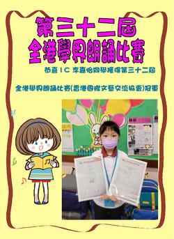 第三十二屆全港學界朗誦比賽(香港國際文藝交流協會)