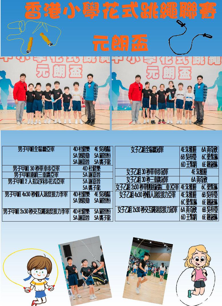 香港小學花式跳繩聯賽-元朗盃