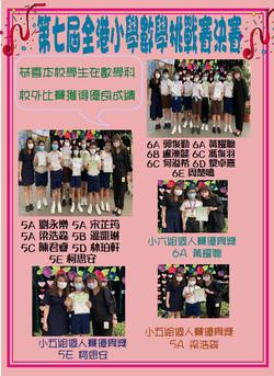 第七屆全港小學數學挑戰賽決賽