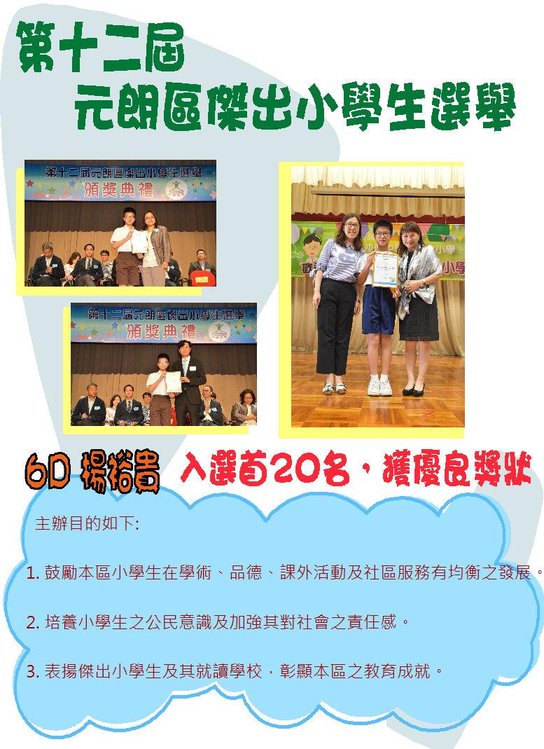 第十二屆元朗區傑出小學生選舉(6D楊裕貴)