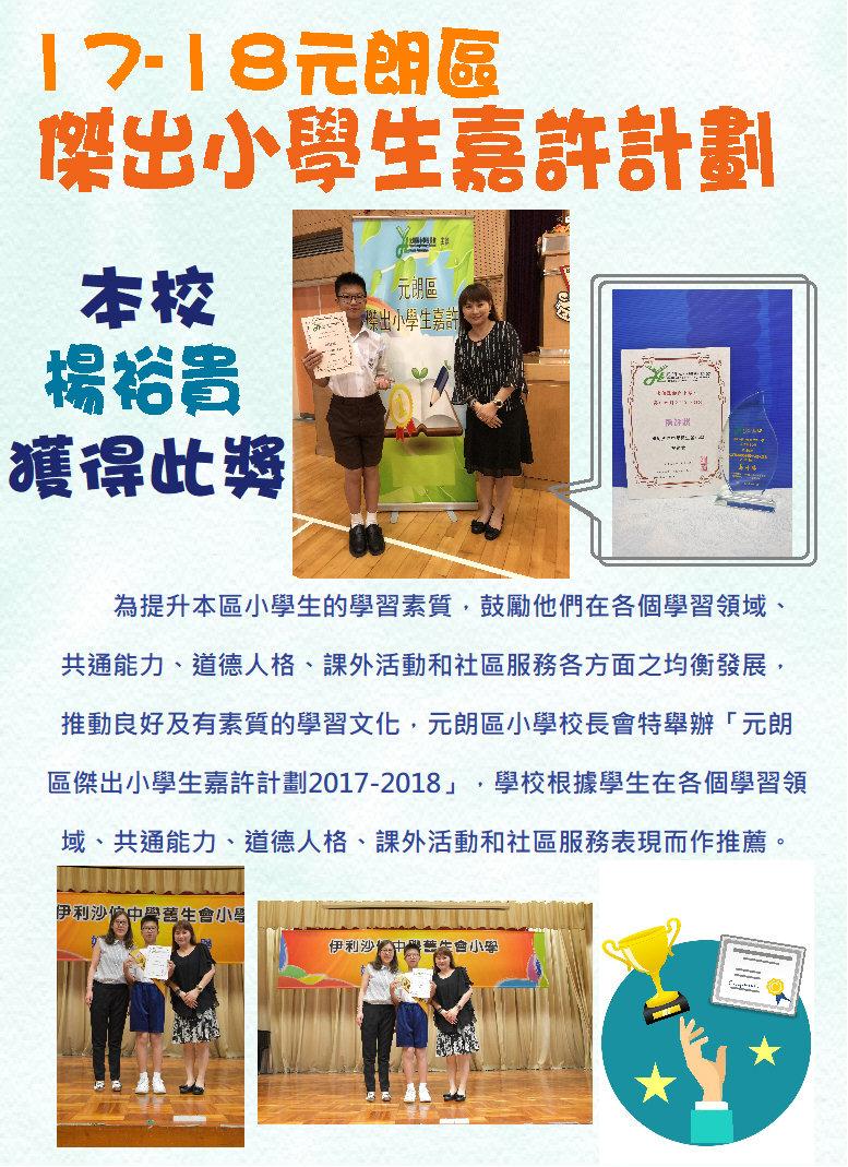 17-18元朗區傑出小學生嘉許計劃(6D楊裕貴)