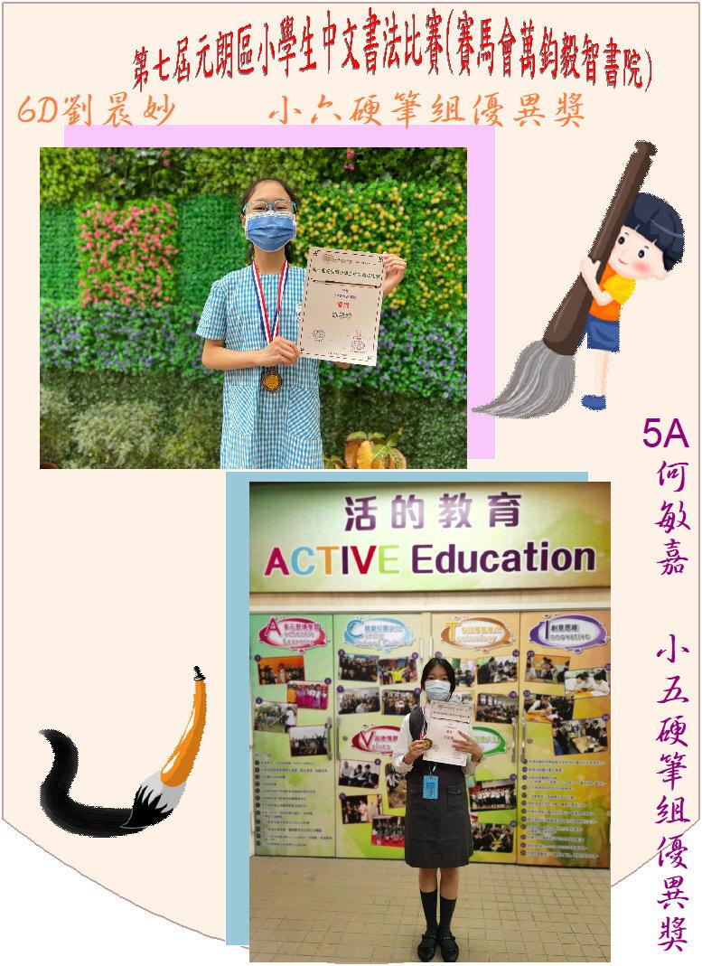 第七屆元朗區小學生中文書法比賽(賽馬會萬鈞毅智書院)