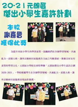 元朗區傑出小學生嘉許計劃(6A謝嘉晉)
