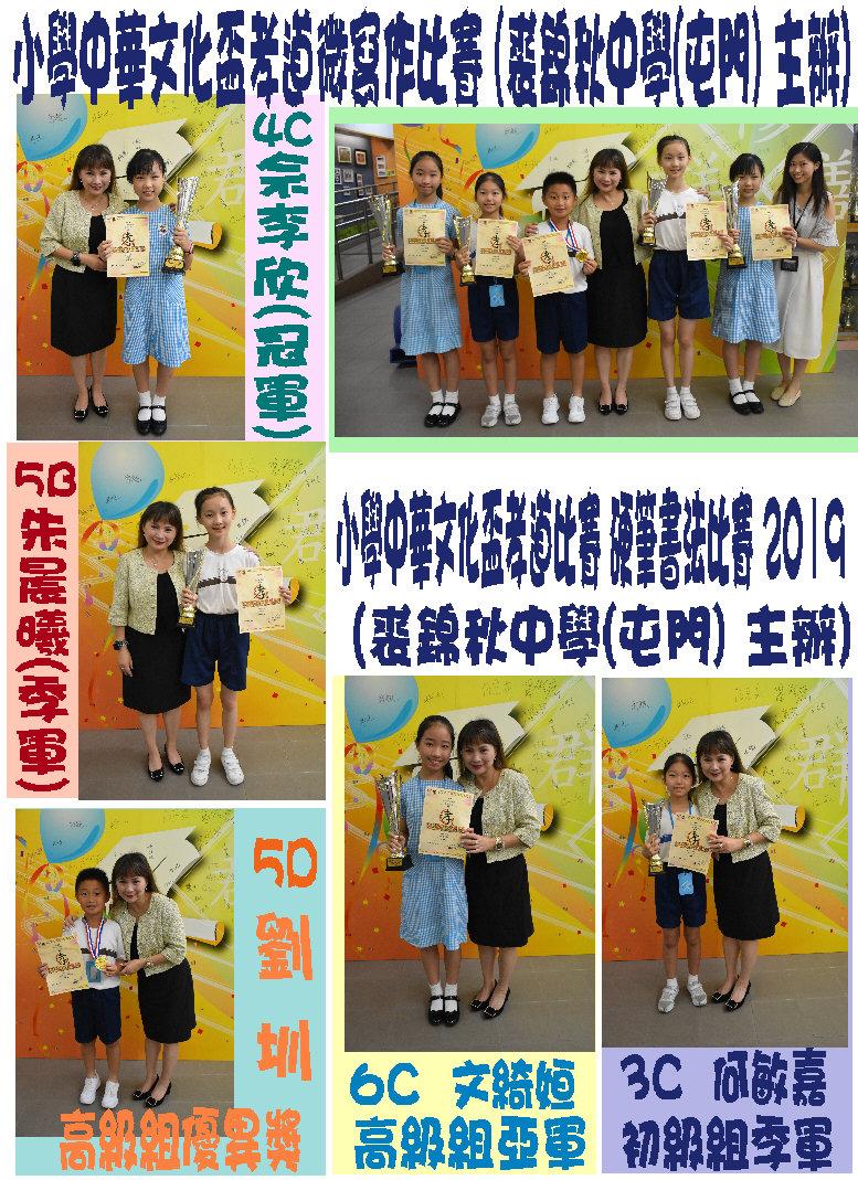 小學中華文化盃孝道比賽