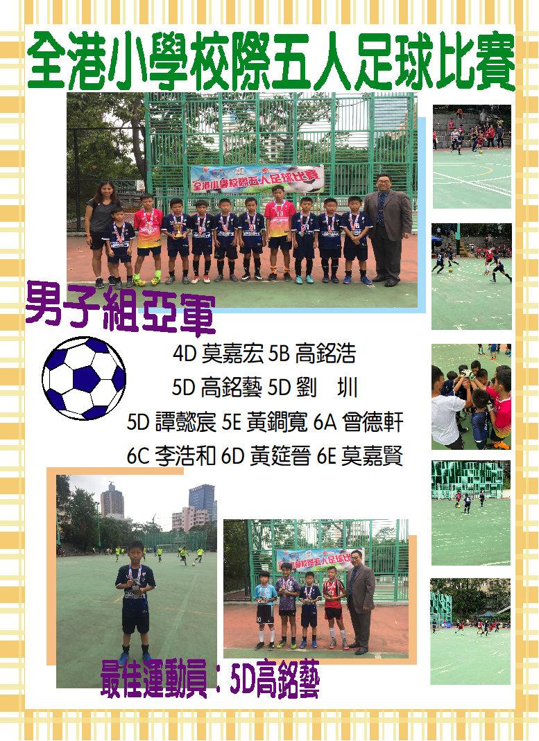 全港小學校際五人足球比賽