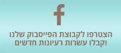 קבוצת הפייסבוק של רב גן ישראלי