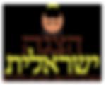 לוגו הצגה ישראלית מבית רב גן