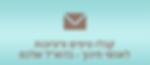טיפים לאנשי חינוך בדואר אלקטרוני