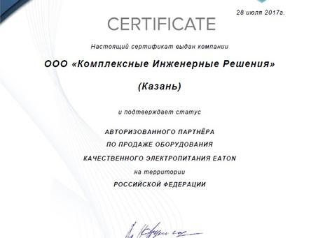 Сертификат авторизованного партнера