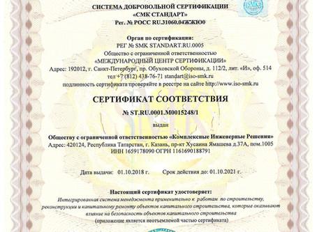 Сертификат менеджмента качества ISO