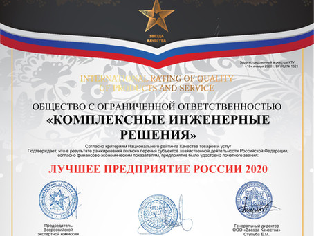 Лучшее предприятие России 2020