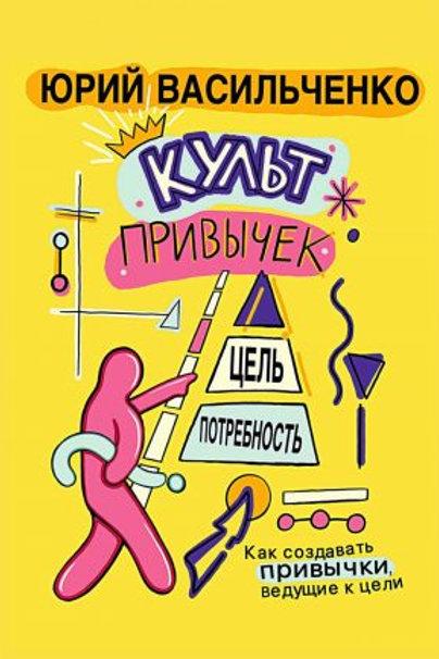 """Книга - """"Культ привычек"""""""