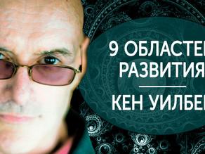 Кен Уилбер