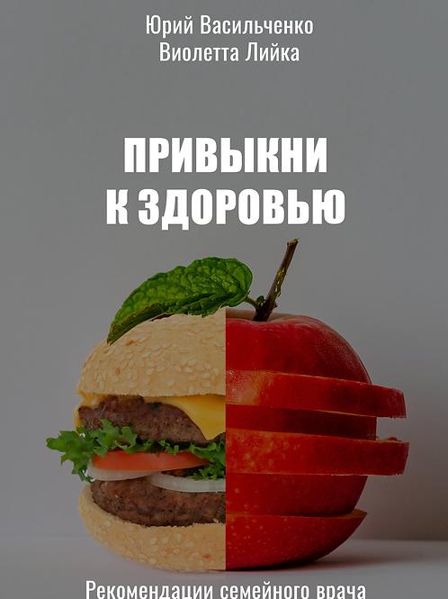 """Книга - """"Привычки здоровья"""""""