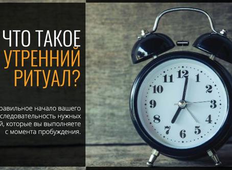 "Фрагмент курса ""Ритуалы успеха"""