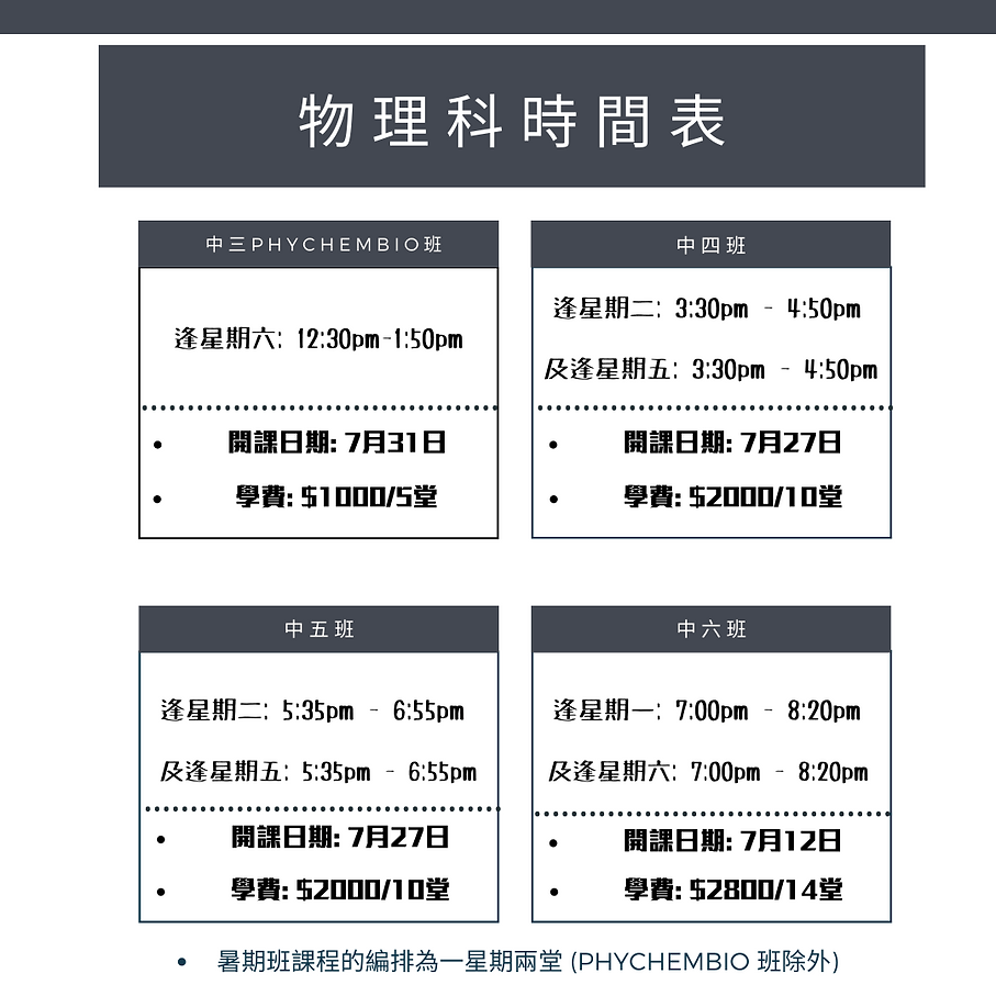 IG 刁Sir summer timetable.png