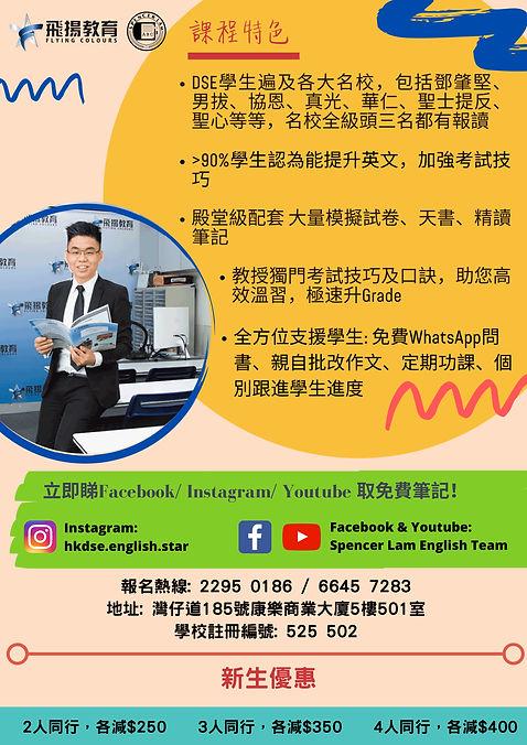 Spencer Promotion Leaflet-1-2-2-1.jpg