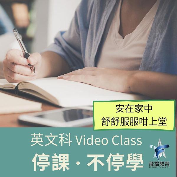 英文Online Class 宣傳單張.jfif