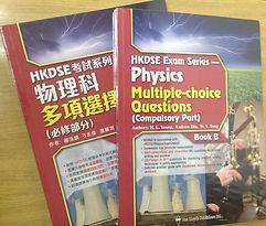 hkdse 物理多項選擇題 (2).jpg