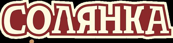 солянка лого.png