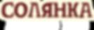 солянка лого 2.png