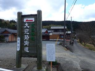 熊野古道 大辺路を歩く