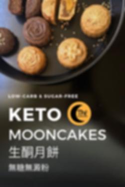tph_mooncakes_pint.png