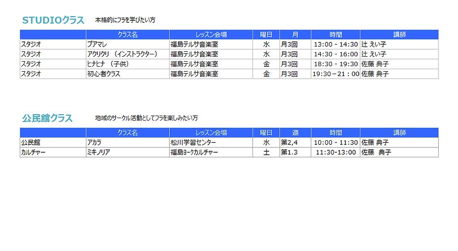 福島スタジオ.png