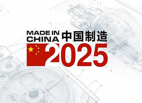 Why should Made in China 2025 matter to British businesses?