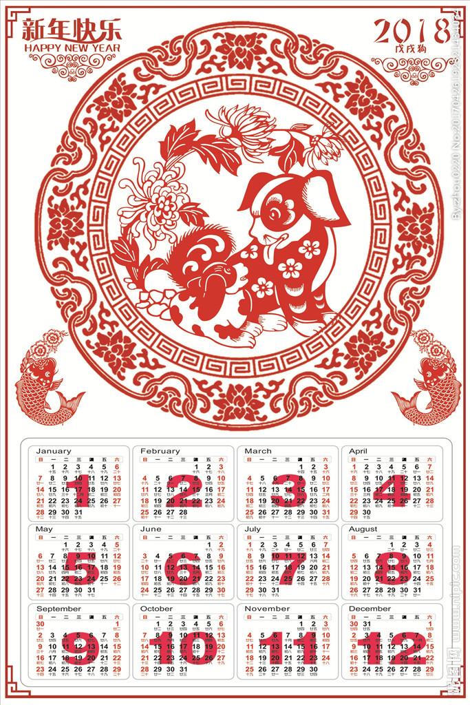 2018 China calendar