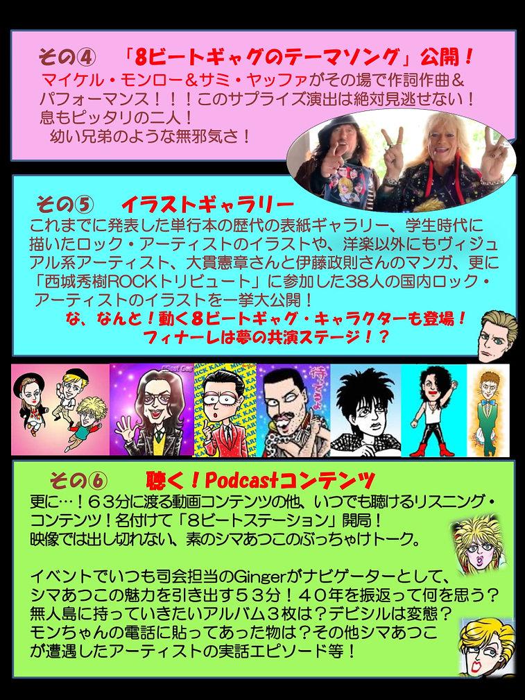 40周年記念チケット告知-4.jpg