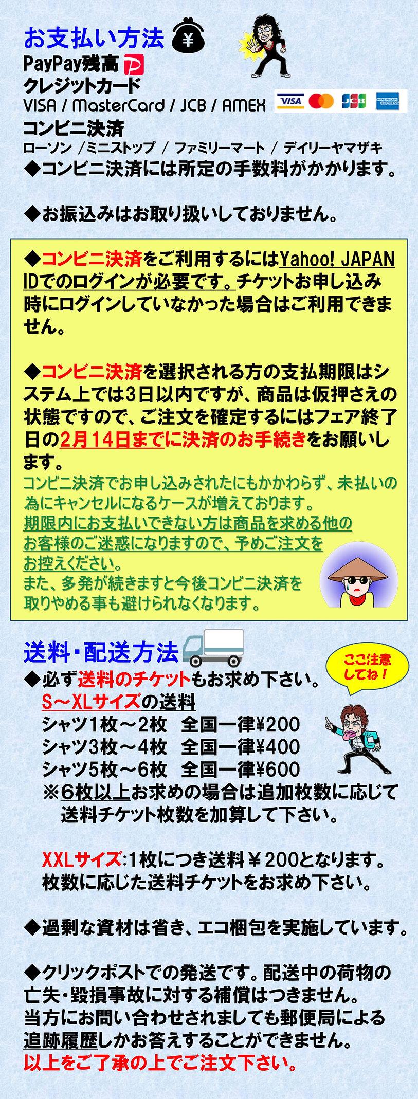 ロンTフェア20212月_案内-2.jpg