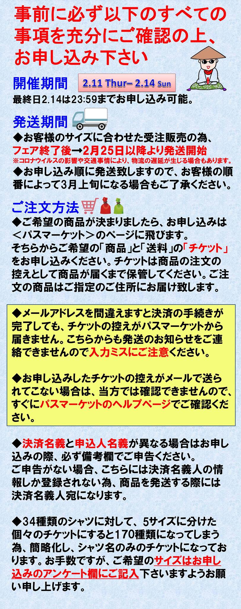 ロンTフェア20212月_案内-1.jpg
