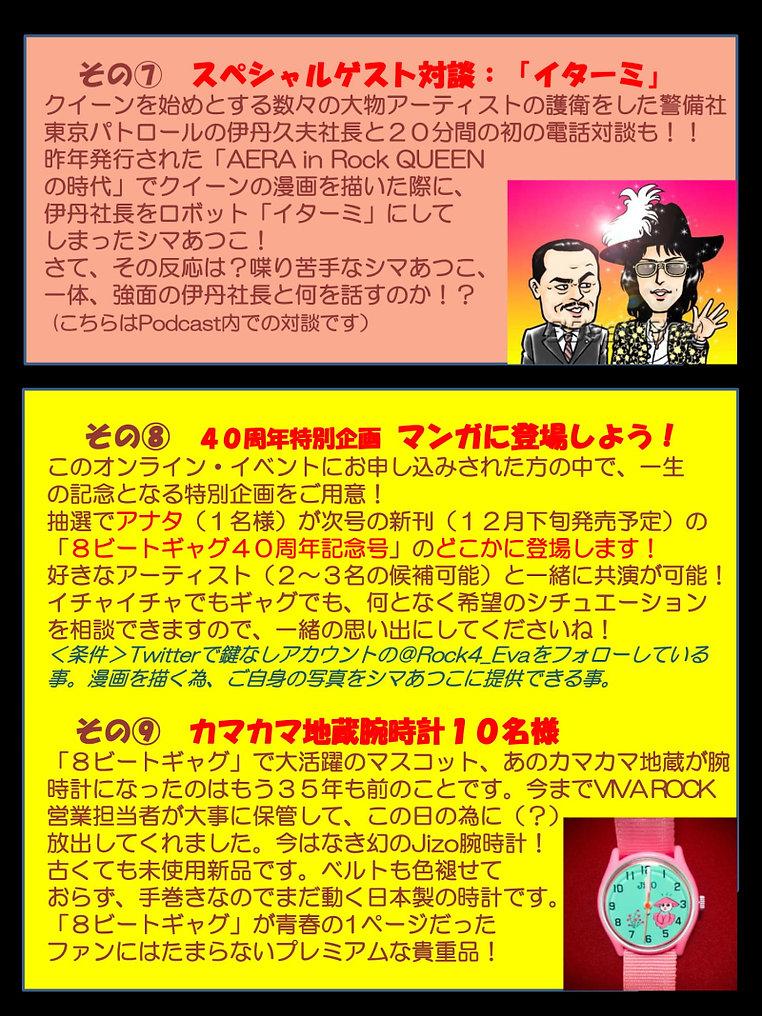 40周年記念チケット告知-5.jpg