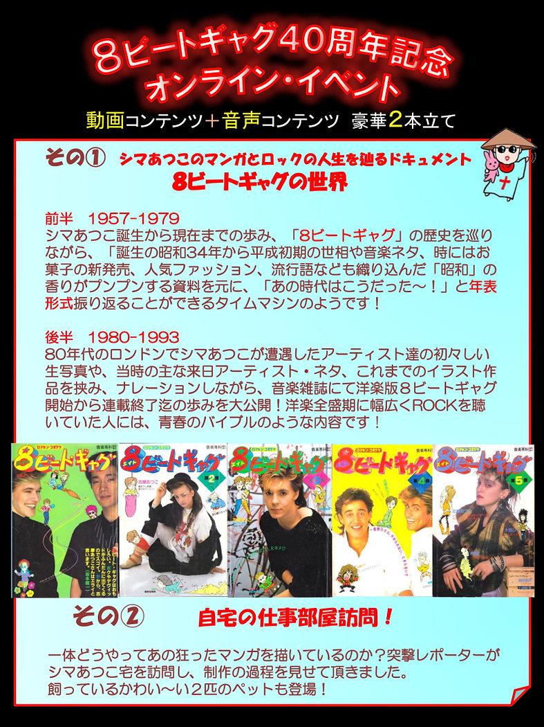 40周年記念チケット告知-2.jpg