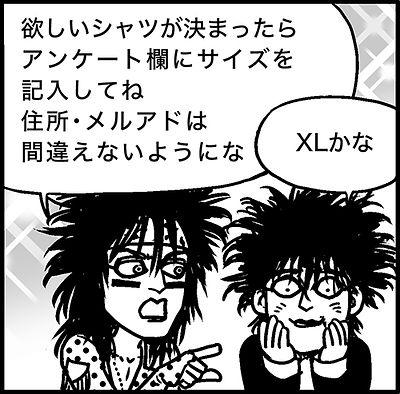 4コマ_3.jpg