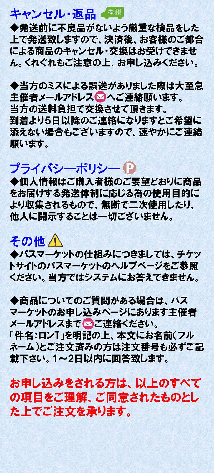 ロンTフェア20212月_案内-4.jpg