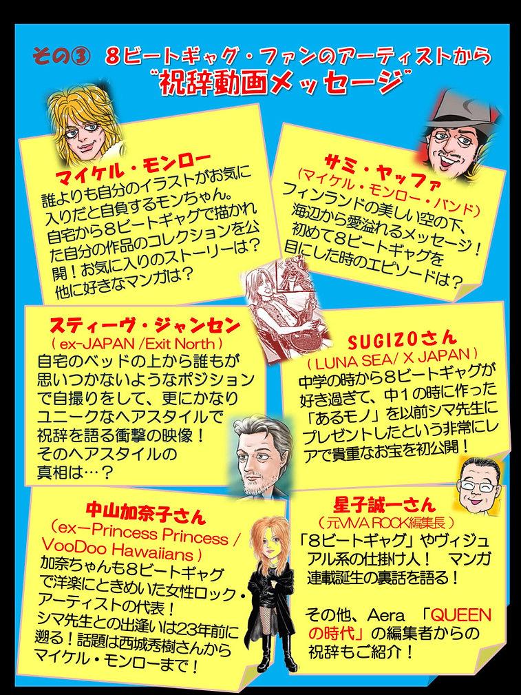 40周年記念チケット告知-3.jpg