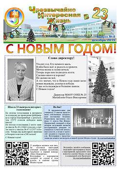 ЧИЖ в 23. Выпуск № 8. МАОУ СОШ № 23_page