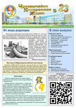 ЧИЖ в 23. Выпуск № 7. МАОУ СОШ № 23_page