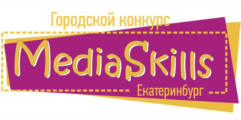 "Городской конкурс  ""MediaSkills-Екатеринбург 2020/2021"""