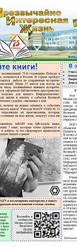 ЧИЖ в 23. Выпуск № 9. МАОУ СОШ № 23_page