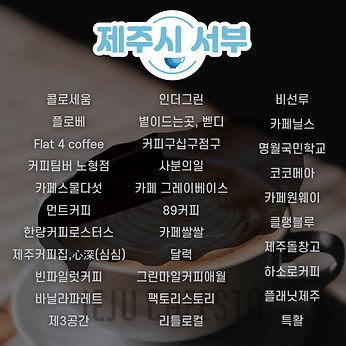 2021 제주카페스타_ SNS_ 서포터즈카페투어앱-11 복사.jpg