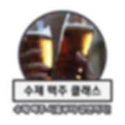 수제맥주-01.png