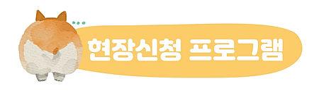 현장신청프로그램-07.jpg